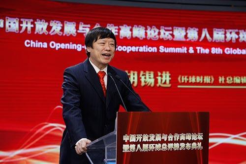 中国开放发展与合作高峰论坛暨第八届环球总评榜发布典礼在京举办