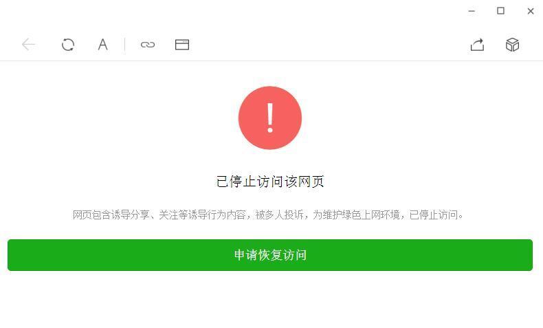 """""""三杀""""仍不过瘾?微信字节跳动官网在微信中""""已停止访问"""""""