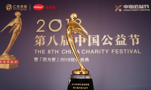 """合利宝荣获第八届中国公益节""""2018年度公益创新奖"""""""