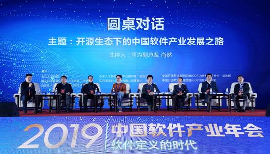 2019中国软件产业年会在北京盛大召开