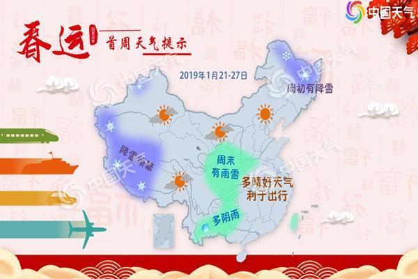 南方将连晴五天气温回升 西藏暴雪持续