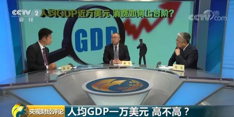人均GDP近万美元消费贡献率超七成 未来钱往哪里花?