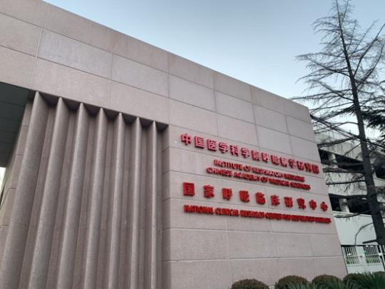从大学科到强学科 中国呼吸学科发展迎来新起点