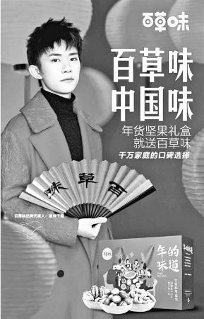 """百草味选择易烊千玺 """"零食圈巨头""""为何纷纷牵手男明星"""