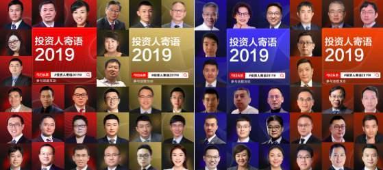 2019经济大势投资策略