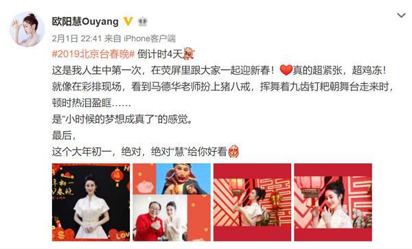欧阳慧确认加盟北京电视台春晚