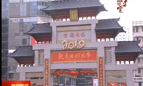 广州:今年花更好 为见开门红
