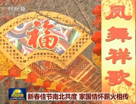 新春佳节南北共度 家国情怀薪火相传