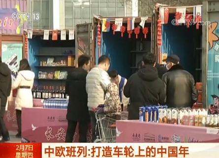 中欧班列:打造车轮上的中国年