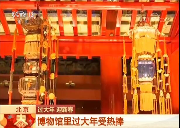 【过大年 迎新春】北京:博物馆里过大年受热捧