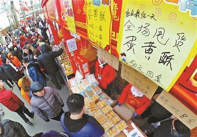 北京地坛龙潭庙会闭幕:小吃摊位狂甩 姜丝可乐
