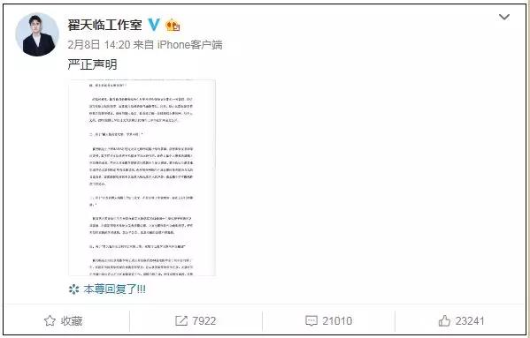 """翟天临被指抄袭""""学霸""""人设崩塌?北京电影学"""