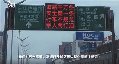 """《落难地球》台词现身高架桥 苏州交警""""蹭""""热"""