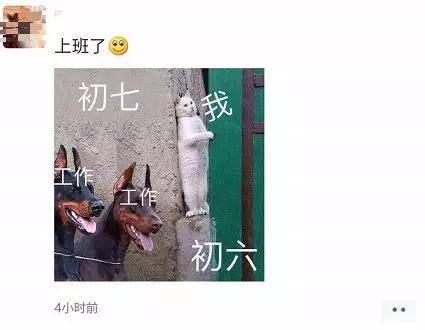 """大年初七,这份年后""""总结""""刷屏网友:赶紧上班!"""