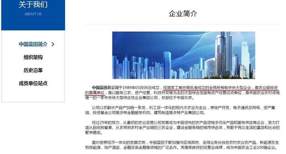"""中国蓝田总公司借壳""""还魂""""遇阻 自称直属农业部"""
