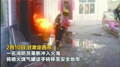 消防员火场抱出喷火煤气罐
