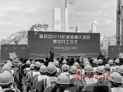 深圳福田区55个重大项目集中开工