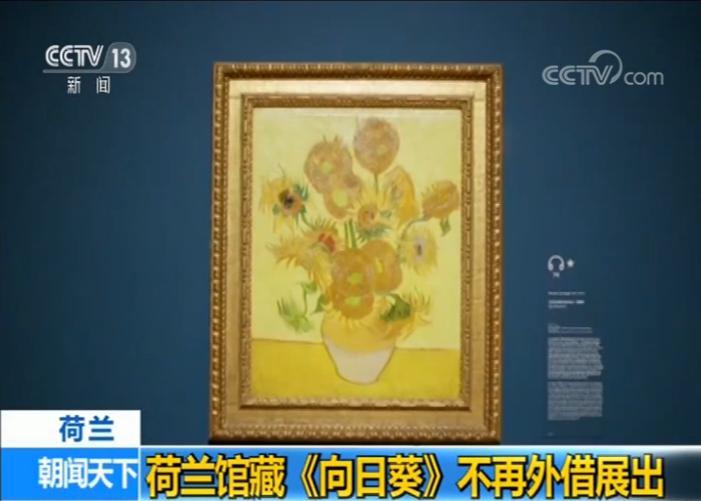 荷兰梵高艺术博物馆:梵高画作《向日葵》不再外借展出
