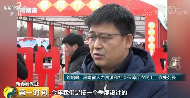 """新春看就业:""""春风行动""""启动服务农民就业"""