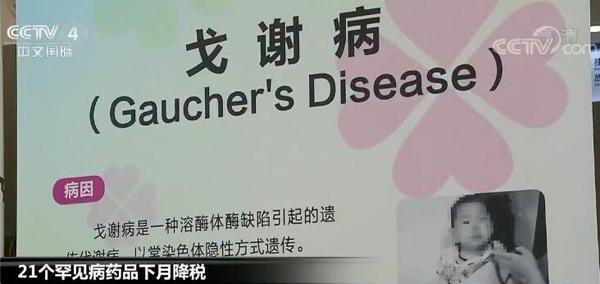 国务院:21个罕见病药品下月降税 为中国罕见病患者减负