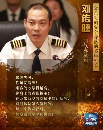 2018感动中国十大人物   刘传健