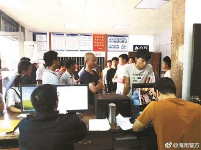 海南东方:310名电诈嫌疑人自首 挤爆派出所