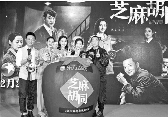 """22年后再演夫妻,何冰刘蓓还原老北京""""生活味道"""""""