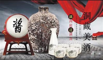 """茅台镇洞藏酒:散酒灌制的""""三无""""网红"""