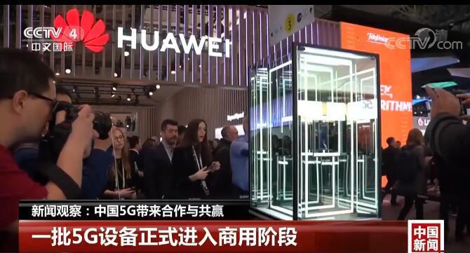 中国5G带来合作与共赢
