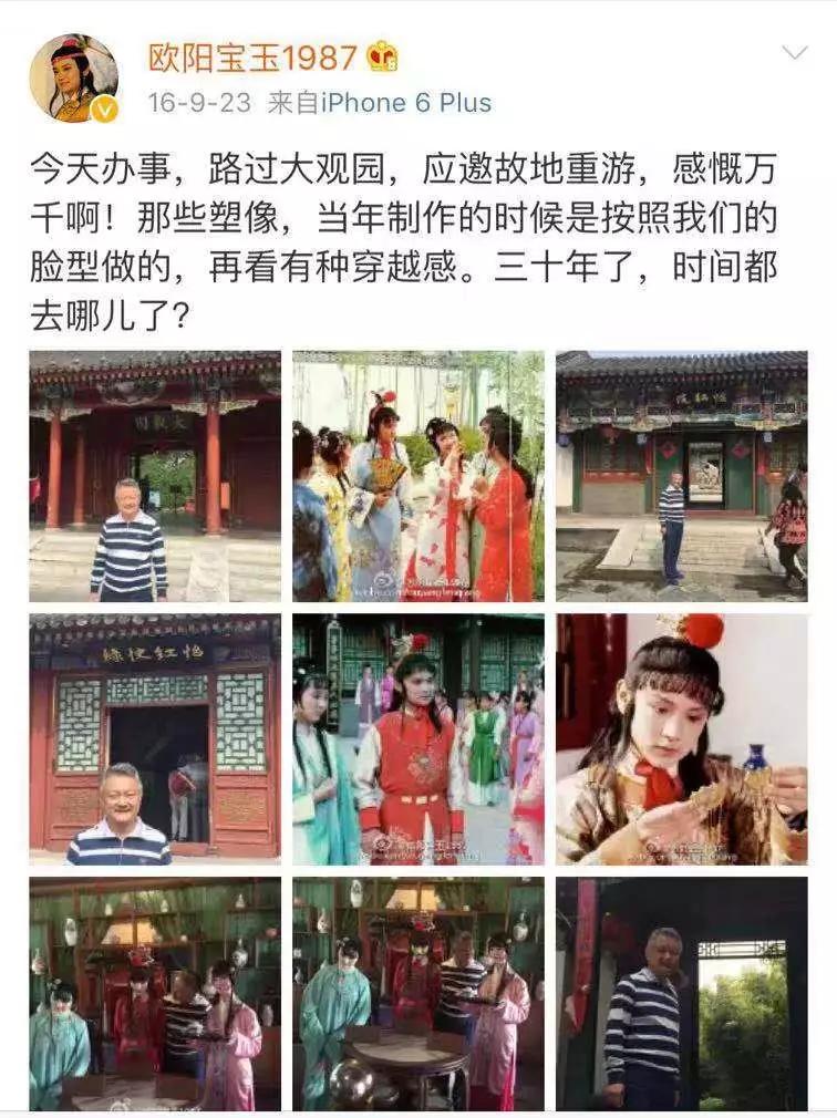 北京大观园塑像吓哭小孩 宝玉黛玉你们怎