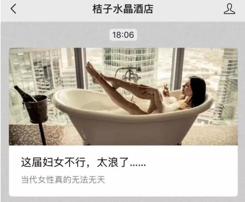 公众号推文低俗营销惹怒读者 华住集团致歉