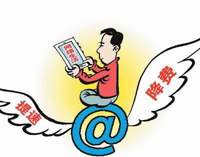 """""""携号转网""""送出民生""""礼包""""(网上中国)"""