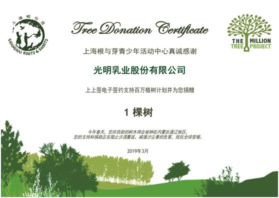 """上上签携手数千家企业加入""""百万植树计划"""""""