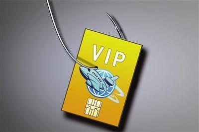 """机场办张VIP""""便宜机票""""忽悠你"""