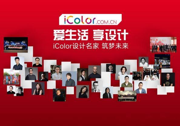 iColor设计师天团
