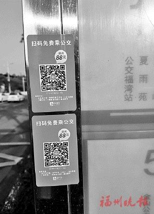 """公交站现""""免费贴码""""是真是假?"""