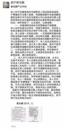 安徽书协原主席诉书法家曹宝麟诽谤案达成调解