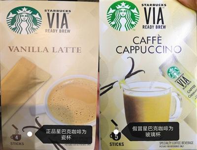 超市售卖假星巴克咖啡 食药监部门已介...