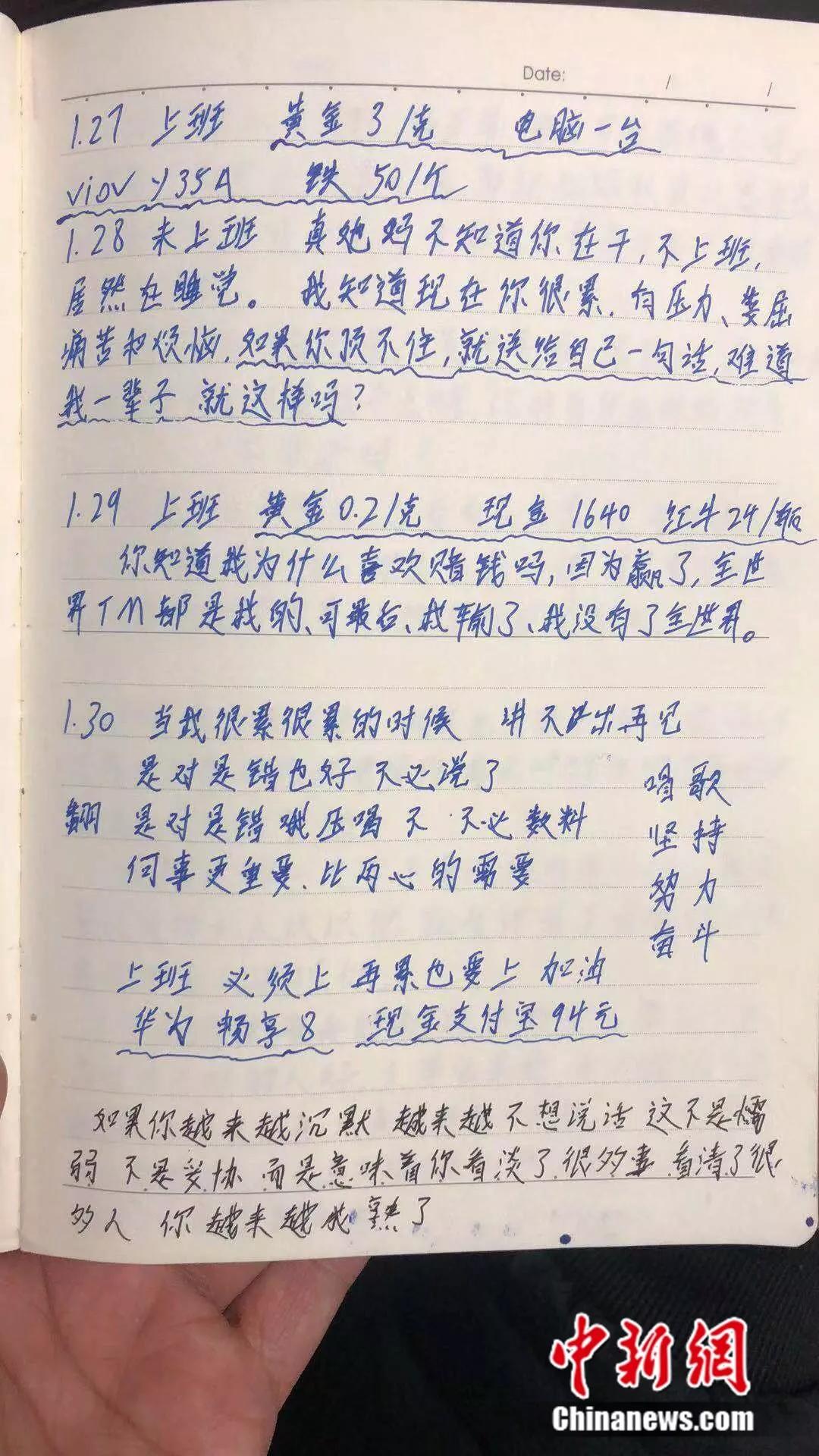 """励志小偷写""""盗窃日记""""自我鼓励:2020年前攒10万元"""