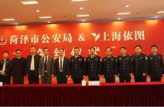菏泽市公安局与依图签署战略合作协议