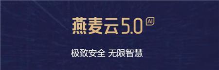 燕麦云发布新一代企业云盘燕麦云5.0
