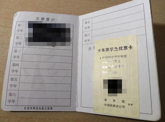 持火车票学生优惠卡仍是中新社被要求补全票,学校章盖