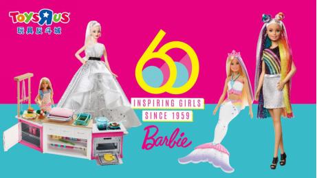 玩具反斗城携手美泰举办芭比60周年路演