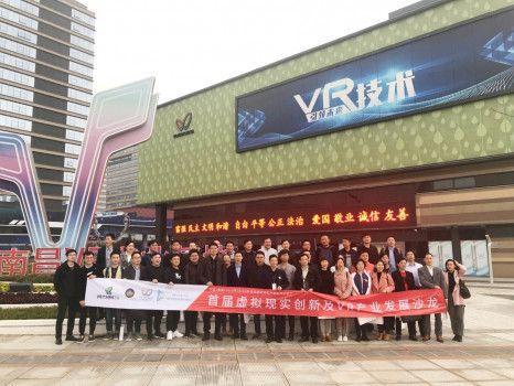 首届虚拟现实创新及VR产业发展沙龙在南昌举行