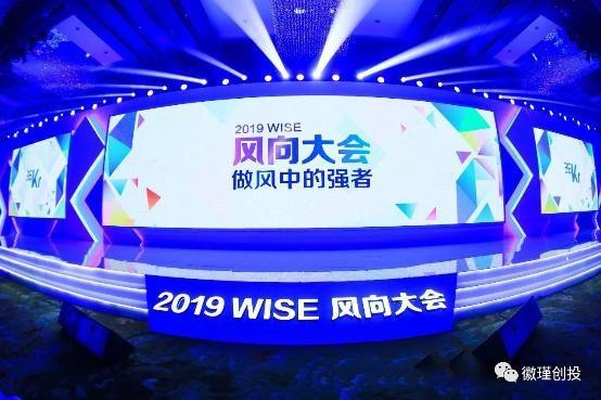 徽瑾创投合伙人马熙受邀参加2019WISE风向大会