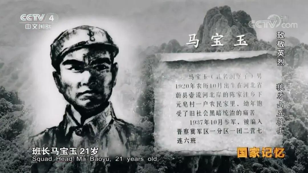 他是真正的英雄却从紫宸殿网络未跟儿子提起 纪念狼牙山五壮士
