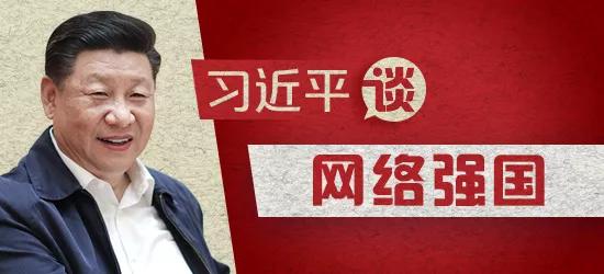 习近平谈建设网络强国