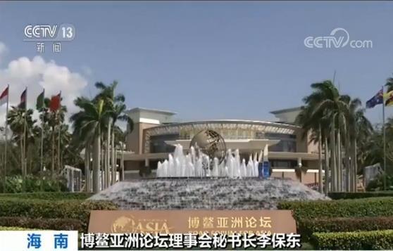 李保东:博鳌亚洲论坛聚焦全球发展和治理