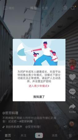 短视频青少年防沉迷系统过分依赖用户自主选择