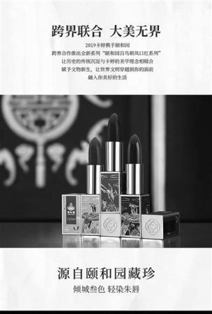 """颐和园故宫PK""""正宫口中新社 红""""文创彩妆""""套路化""""?"""
